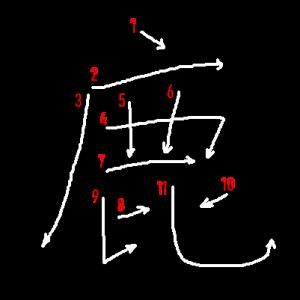 """Jouyou Kanji """"鹿"""" Stroke Order"""