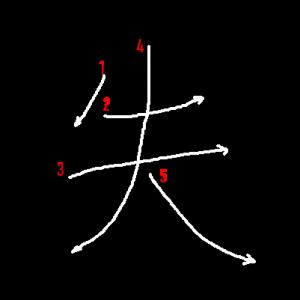 """Jouyou Kanji """"失"""" Stroke Order"""