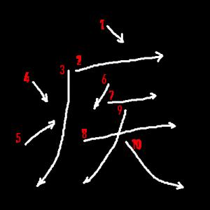 """Jouyou Kanji """"疾"""" Stroke Order"""