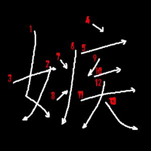 """Jouyou Kanji """"嫉"""" Stroke Order"""