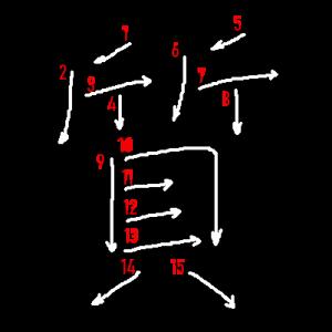 """Jouyou Kanji """"質"""" Stroke Order"""