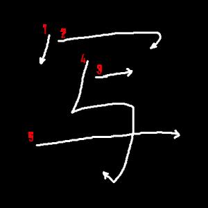 """Jouyou Kanji """"写"""" Stroke Order"""