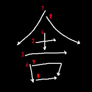 """Jouyou Kanji """"舎"""" Stroke Order"""