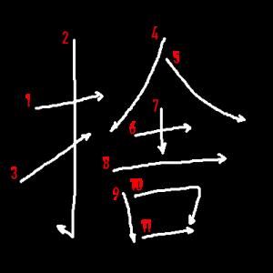 """Jouyou Kanji """"捨"""" Stroke Order"""