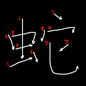"""Jouyou Kanji """"蛇"""" Stroke Order"""