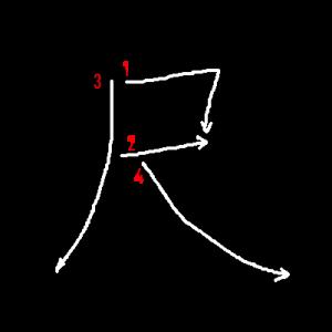 """Jouyou Kanji """"尺"""" Stroke Order"""