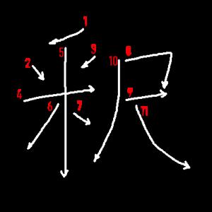 """Jouyou Kanji """"釈"""" Stroke Order"""