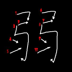 """Jouyou Kanji """"弱"""" Stroke Order"""