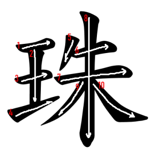 """Jouyou Kanji """"珠"""" Stroke Order"""