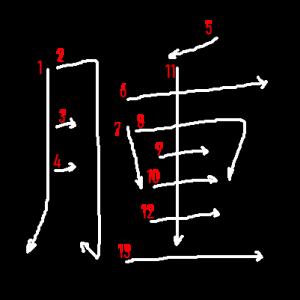 """Jouyou Kanji """"腫"""" Stroke Order"""