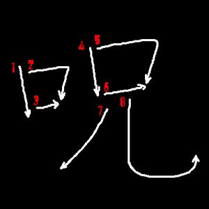 """Jouyou Kanji """"呪"""" Stroke Order"""