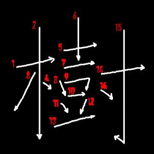 """Jouyou Kanji """"樹"""" Stroke Order"""