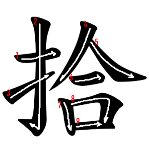 """Jouyou Kanji """"拾"""" Stroke Order"""