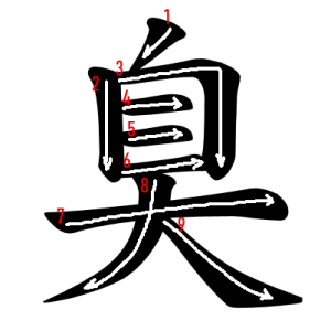 """Jouyou Kanji """"臭"""" Stroke Order"""