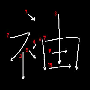 """Jouyou Kanji """"袖"""" Stroke Order"""