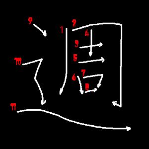 """Jouyou Kanji """"週"""" Stroke Order"""