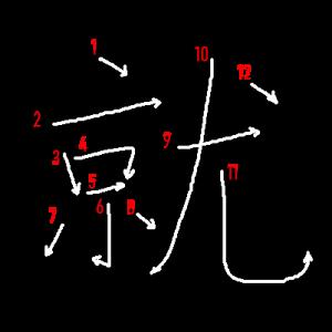 """Jouyou Kanji """"就"""" Stroke Order"""
