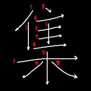 """Jouyou Kanji """"集"""" Stroke Order"""