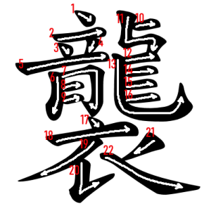 """Jouyou Kanji """"襲"""" Stroke Order"""