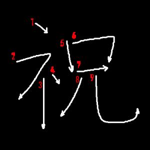 """Jouyou Kanji """"祝"""" Stroke Order"""