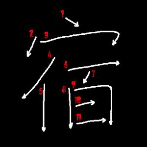 """Jouyou Kanji """"宿"""" Stroke Order"""