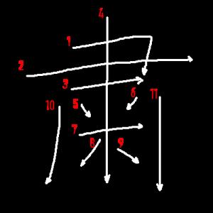 """Jouyou Kanji """"粛"""" Stroke Order"""