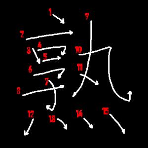 """Jouyou Kanji """"熟"""" Stroke Order"""