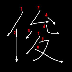 """Jouyou Kanji """"俊"""" Stroke Order"""