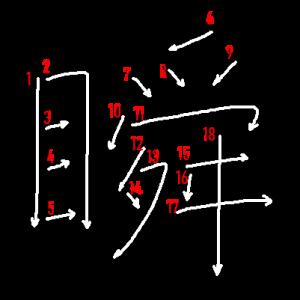 """Jouyou Kanji """"瞬"""" Stroke Order"""