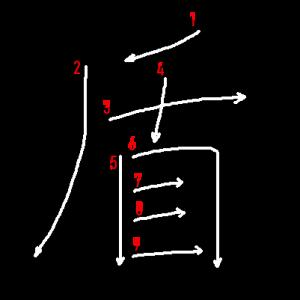 """Jouyou Kanji """"盾"""" Stroke Order"""