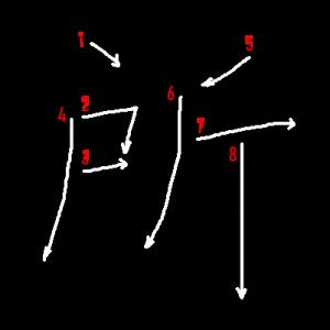 """Jouyou Kanji """"所"""" Stroke Order"""