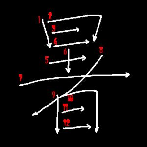 """Jouyou Kanji """"暑"""" Stroke Order"""