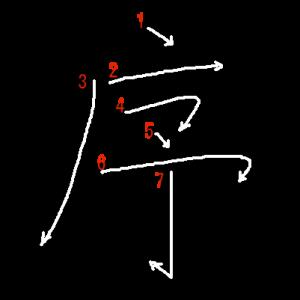 """Jouyou Kanji """"序"""" Stroke Order"""