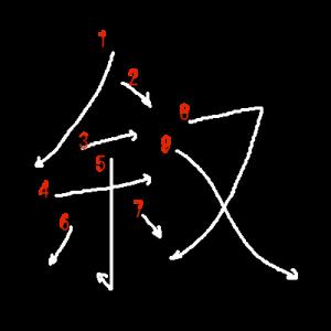 """Jouyou Kanji """"叙"""" Stroke Order"""