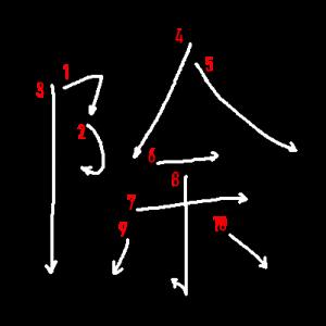 """Jouyou Kanji """"除"""" Stroke Order"""