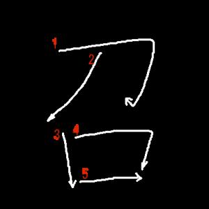"""Jouyou Kanji """"召"""" Stroke Order"""