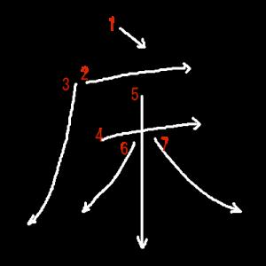 """Jouyou Kanji """"床"""" Stroke Order"""