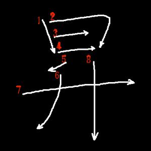 """Jouyou Kanji """"昇"""" Stroke Order"""