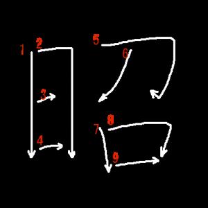 """Jouyou Kanji """"昭"""" Stroke Order"""