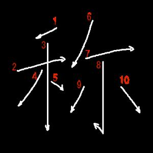 """Jouyou Kanji """"称"""" Stroke Order"""