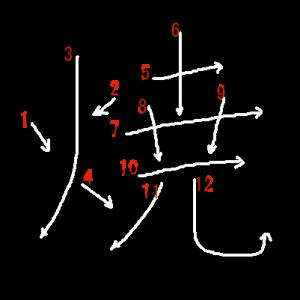 """Jouyou Kanji """"焼"""" Stroke Order"""