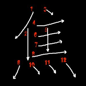 """Jouyou Kanji """"焦"""" Stroke Order"""