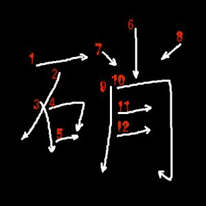 """Jouyou Kanji """"硝"""" Stroke Order"""