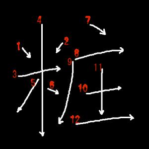 """Jouyou Kanji """"粧"""" Stroke Order"""