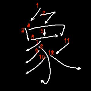 """Jouyou Kanji """"象"""" Stroke Order"""