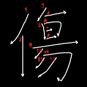 """Jouyou Kanji """"傷"""" Stroke Order"""