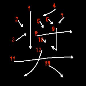 "Jouyou Kanji ""奨"" Stroke Order"
