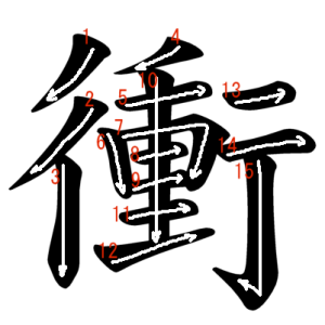 """Jouyou Kanji """"衝"""" Stroke Order"""