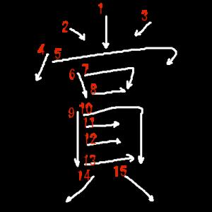 """Jouyou Kanji """"賞"""" Stroke Order"""