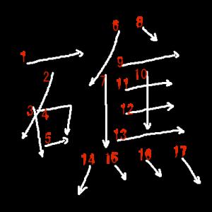"""Jouyou Kanji """"礁"""" Stroke Order"""